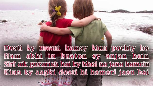 Friendship Shayari screenshot 1