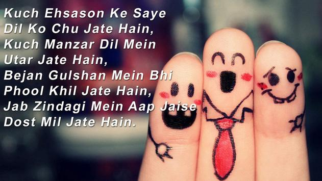 Friendship Shayari screenshot 3