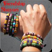 Friendship Shayari Hindi हिंदी icon