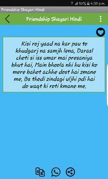 Friendship Shayari Hindi हिंदी apk screenshot