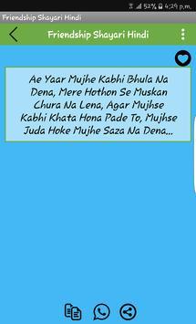 Friendship Shayari Hindi हिंदी poster