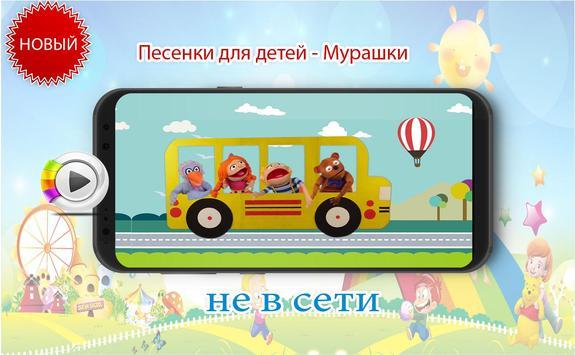 Песенки для детей - Мурашки poster