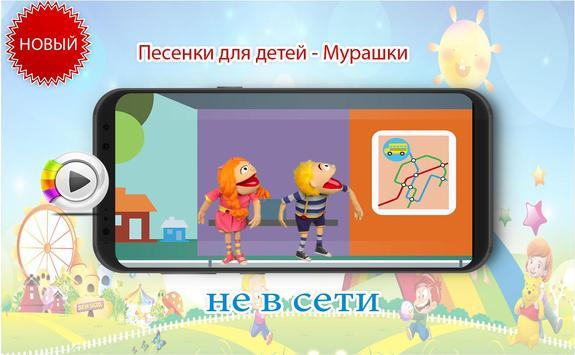 Песенки для детей - Мурашки screenshot 1