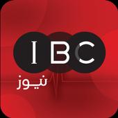 مركز تلفزيون العراق - IBC icon