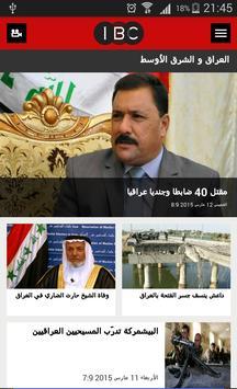 مركز تلفزيون العراق - IBC poster