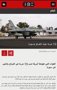 مركز تلفزيون العراق - IBC apk screenshot