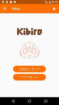Kibiroアプリ poster
