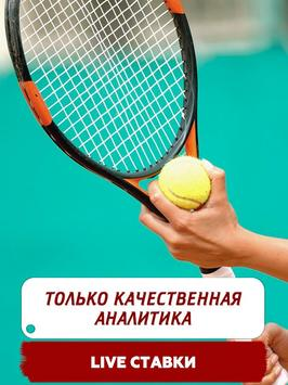 Фонбет Ставки screenshot 1