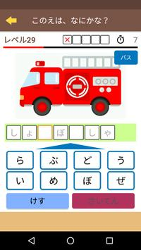 ひらがな・カタカナ 問題ドリル ~小学1年生・入学準備~ screenshot 4