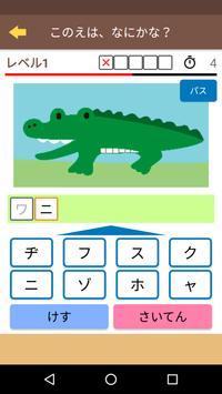 ひらがな・カタカナ 問題ドリル ~小学1年生・入学準備~ screenshot 5
