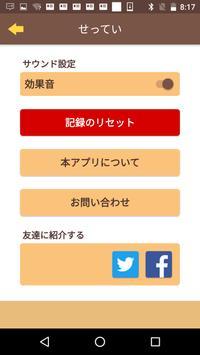 ひらがな・カタカナ 問題ドリル ~小学1年生・入学準備~ screenshot 7