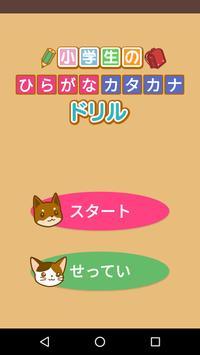 ひらがな・カタカナ 問題ドリル ~小学1年生・入学準備~ poster
