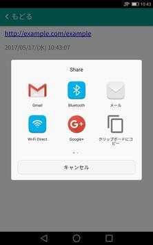 QRコード・バーコード読み取リーダー screenshot 2