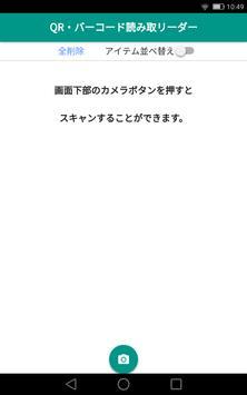 QRコード・バーコード読み取リーダー screenshot 3