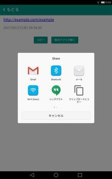 QRコード・バーコード読み取リーダー screenshot 6