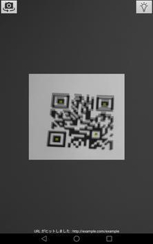 QRコード・バーコード読み取リーダー screenshot 8