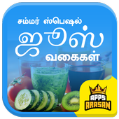 Fruit Juice Recipes Homemade Summer Juices Drinks icon