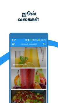 Fruit Juice Recipes Homemade Summer Juices Drinks screenshot 3