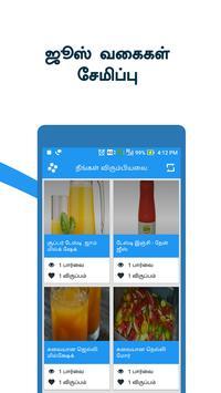 Fruit Juice Recipes Homemade Summer Juices Drinks screenshot 4