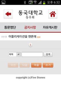 동국동우회(dongwoo) apk screenshot
