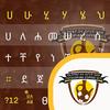 Amharic Keyboard Buna FC - ቡና የእግር ኳስ ክለብ ikon