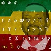 Amharic Keyboard theme for PM.DR ABIY 아이콘
