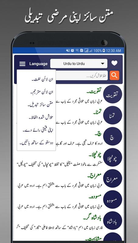urdu to urdu dictionary download for android
