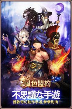 風色盟約 poster