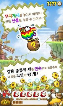 병아리를 부탁해 for Kakao screenshot 2