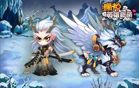 瘋神英雄聯萌-武俠Q傳奇 apk screenshot