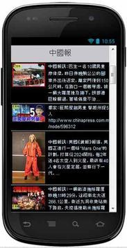 大马新闻总汇 apk screenshot