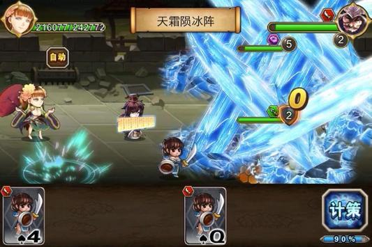 Tao Yuan:The Last War apk screenshot