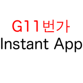 Global 11번가 - internal test Instant App icon