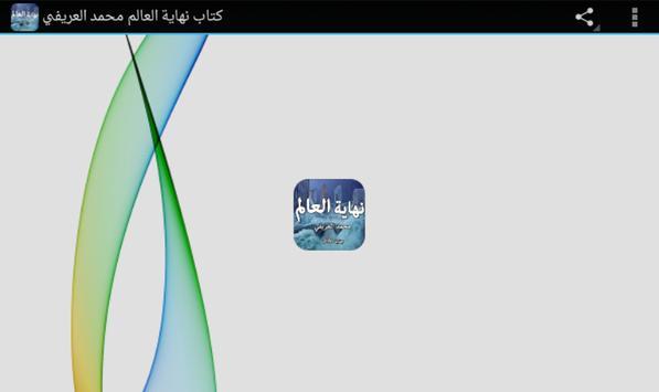 كتاب نهاية العالم محمد العريفي screenshot 3