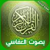 القران الكريم كامل بصوت مشاري العفاسي icon
