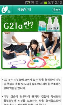 G21a apk screenshot