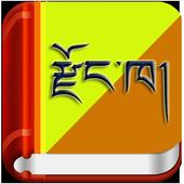 Dzongkha Dictionary icon
