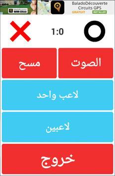 لعبة اكس او - Tic Tac Toe poster