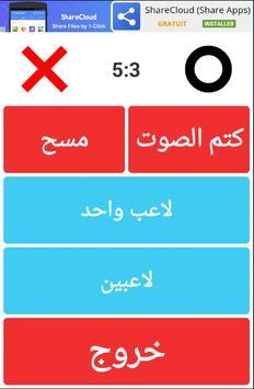 لعبة اكس او - Tic Tac Toe apk screenshot