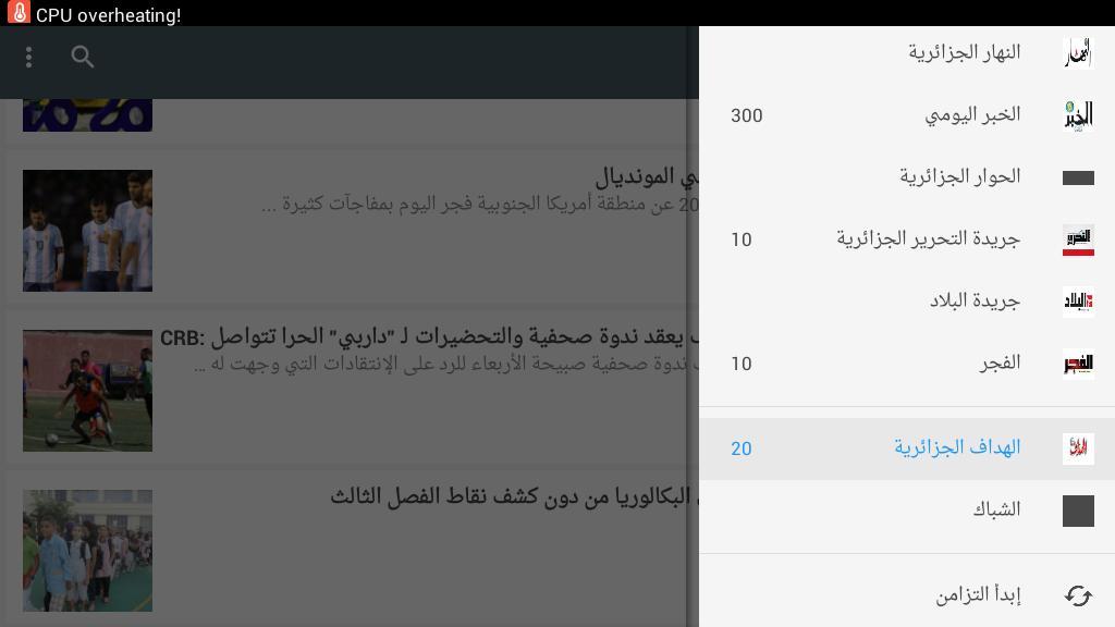 تحميل جريدة النصر الجزائرية pdf لهذا اليوم