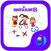 Vaipadu icon
