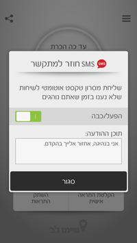 שימו לב - בטא screenshot 5