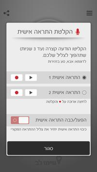 שימו לב - בטא screenshot 6