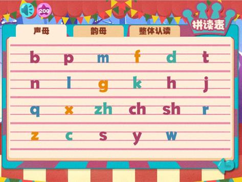 Fast Easy Learn Chinese Pinyin screenshot 3
