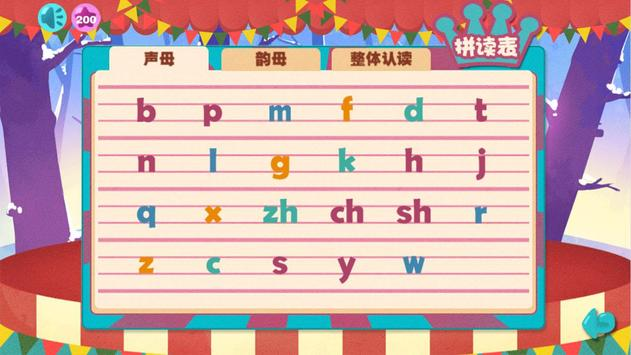 Fast Easy Learn Chinese Pinyin screenshot 8