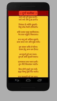 Nav Durga Aarti  with Katha screenshot 3