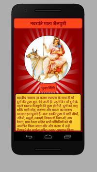 Nav Durga Aarti  with Katha screenshot 2