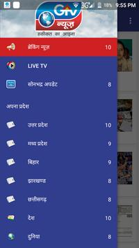 G TV News apk screenshot