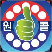 원콜 - 주선사 icon