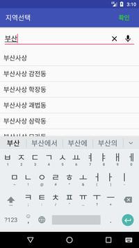 원콜 - 주선사 screenshot 1